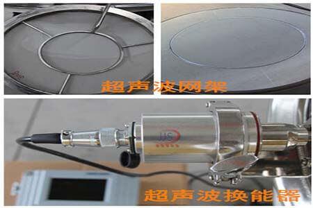 金佳顺--超声波振动筛网架 (2)